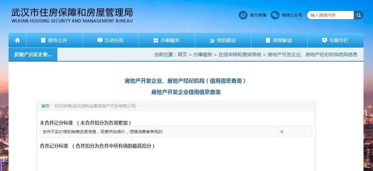 武汉保利因恶意哄抬房价、发布不实销售进度信息被处罚
