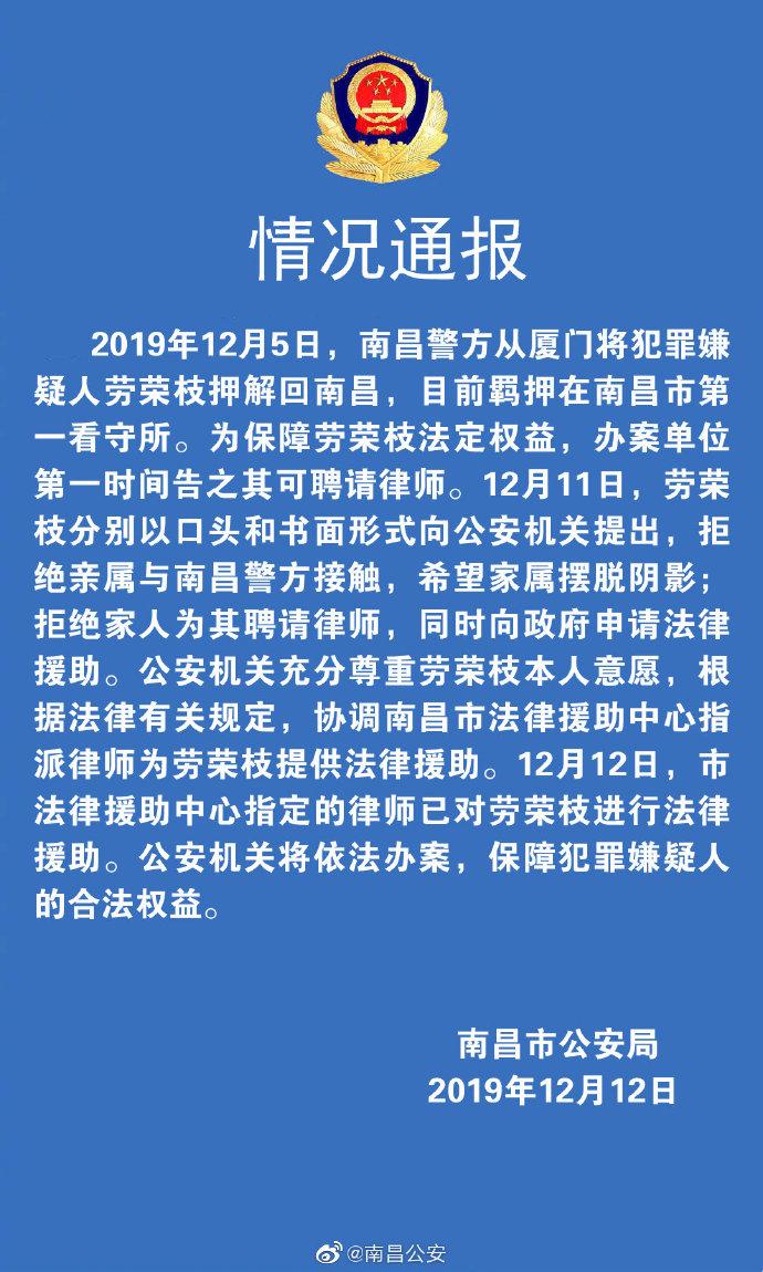每经14点 | 李迅雷:2020年中国股市不排除超预期上涨的可能性; 南昌警方:劳荣枝拒绝家人为其请律师