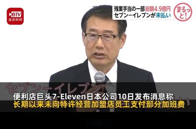 日本711少发4.9亿加班费 原因是工资程序出错