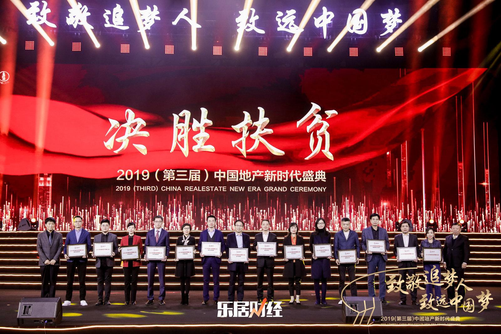 """快讯:碧桂园服务荣获""""2019年度扶贫贡献企业"""""""