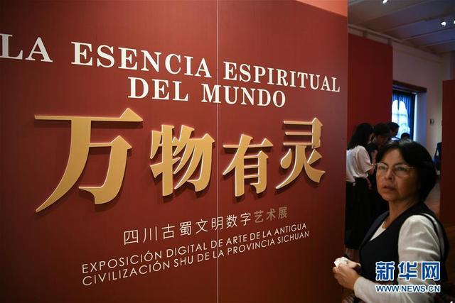 墨西哥观众通过科技手段探索四川古蜀文明