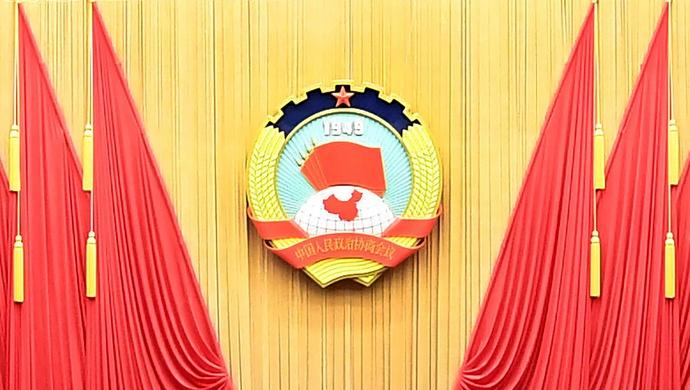 上海市政协首次开展远程协商会,