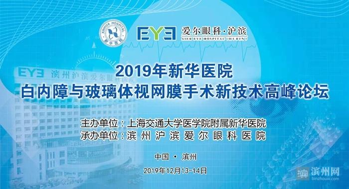 明日在滨开幕!上海新华医院白内障与玻璃体视网膜手术高峰论坛剧透!