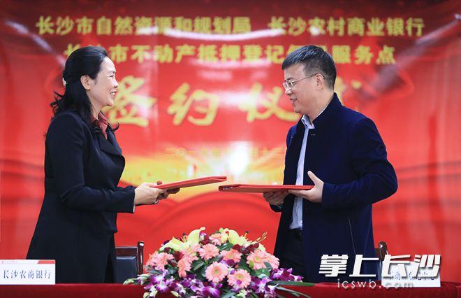 一站式办理不动产抵押登记!湖南首家农村金融机构便民服务点启动
