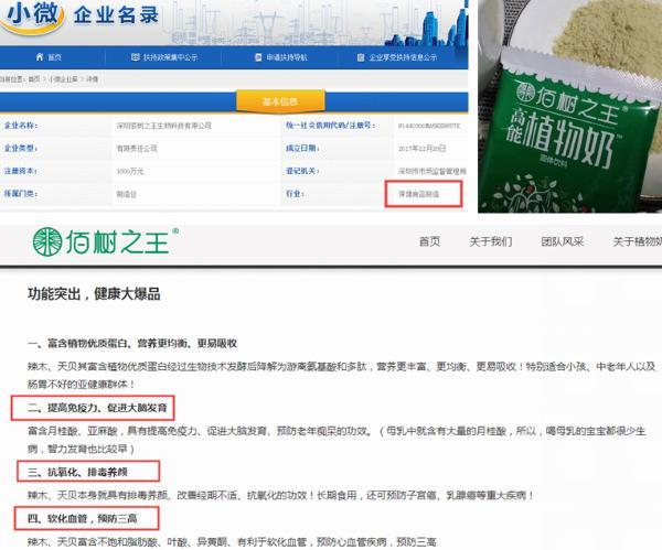 佰树之王涉嫌广告违法被处罚 植物奶等产品仍存虚假夸大宣传或违反《广告法》