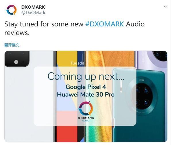 DxOMark发预告:华为Mate30 Pro、谷歌Pixel 4音频得分即将公布
