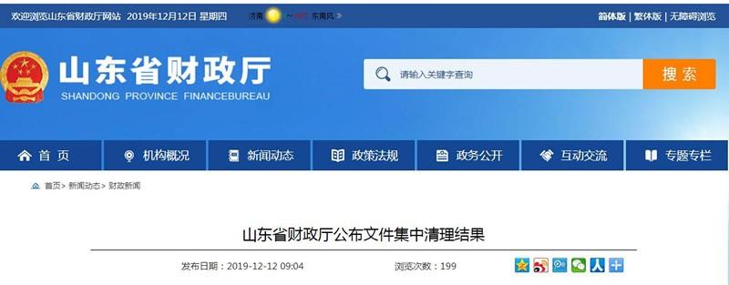 注意 山东省财政厅确定废止23件规范性文件