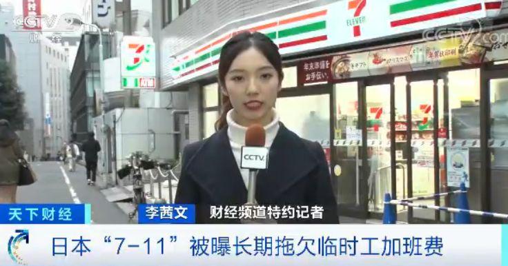 日本7-11便利店曝多起丑闻 3万名员工被拖欠工资