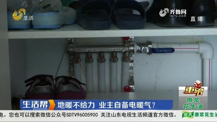 潍坊一小区供暖不给力业主自备电暖气 供热公司:还在调试