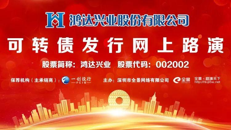 直播互动丨鸿达兴业12月13日可转债发行网上路演
