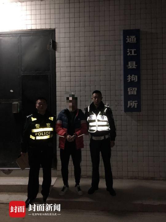 微信群辱骂交警通江一男子被拘5日