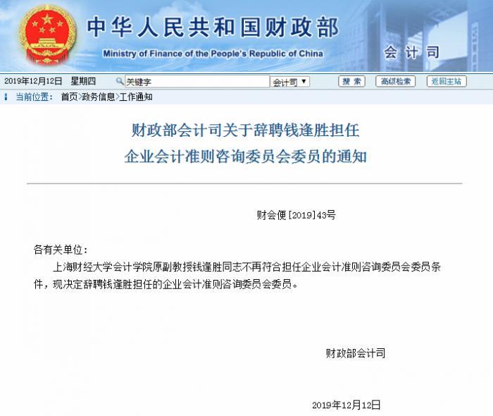财政部会计司:辞聘钱逢胜担任企业会计准则咨询委员会委员