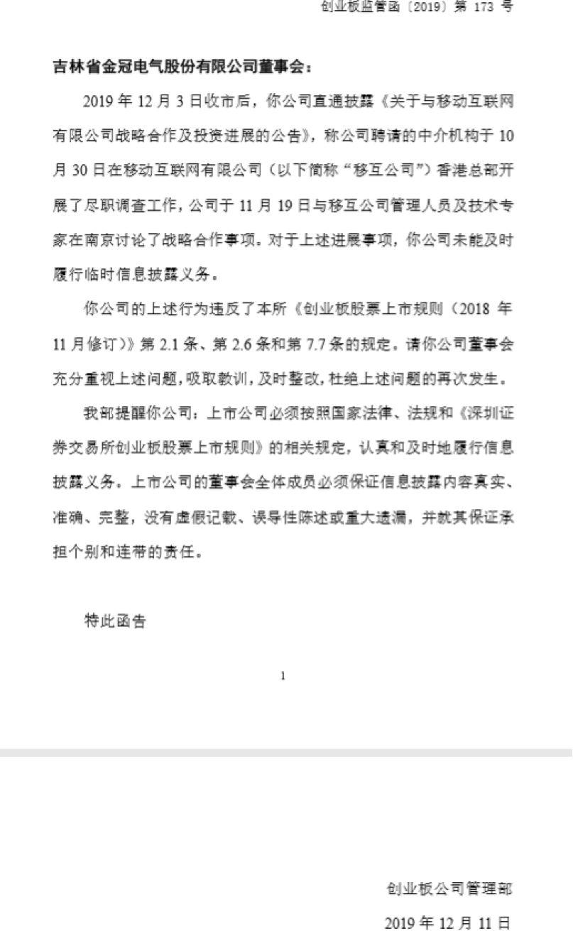 【能源下午茶】金冠股份因未及时履行信披义务收监管函