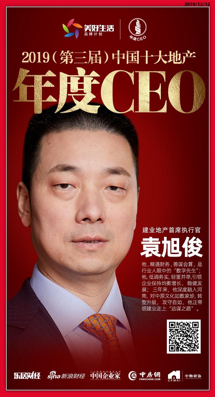 """建业地产袁旭俊荣获""""2019中国十大地产年度CEO"""""""