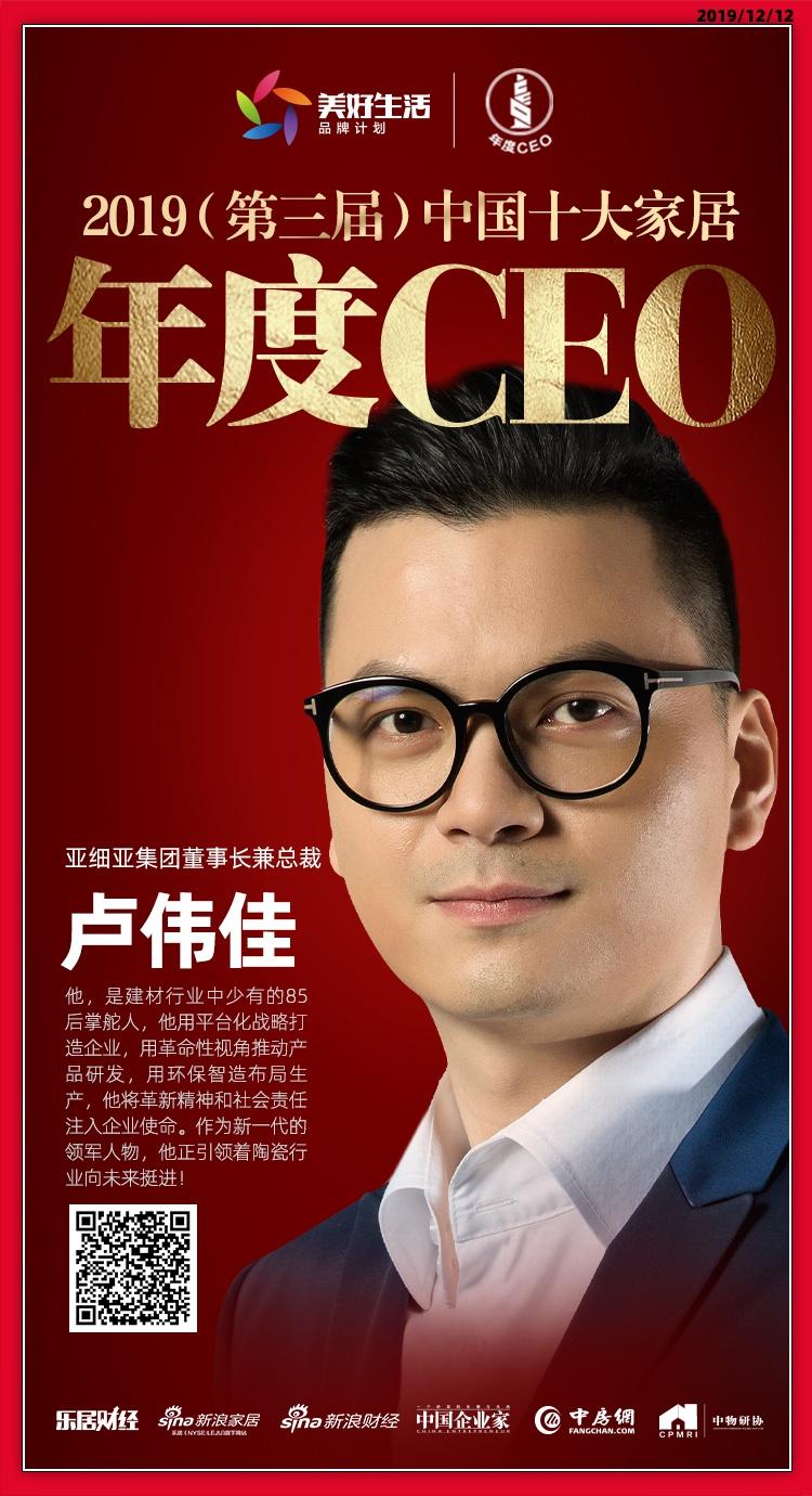 亚细亚瓷砖卢伟佳荣获2019中国十大家居年度CEO