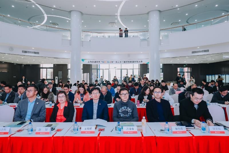 """上海交通大学""""谷歌杯""""第二十一届学生创业计划大赛决赛顺利举行"""