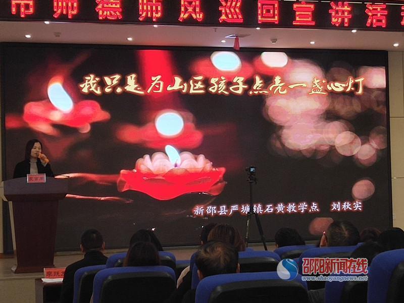 邵东市仙槎桥镇第二完全小学组织学校优秀教师代表参加全市师德师风巡回宣讲