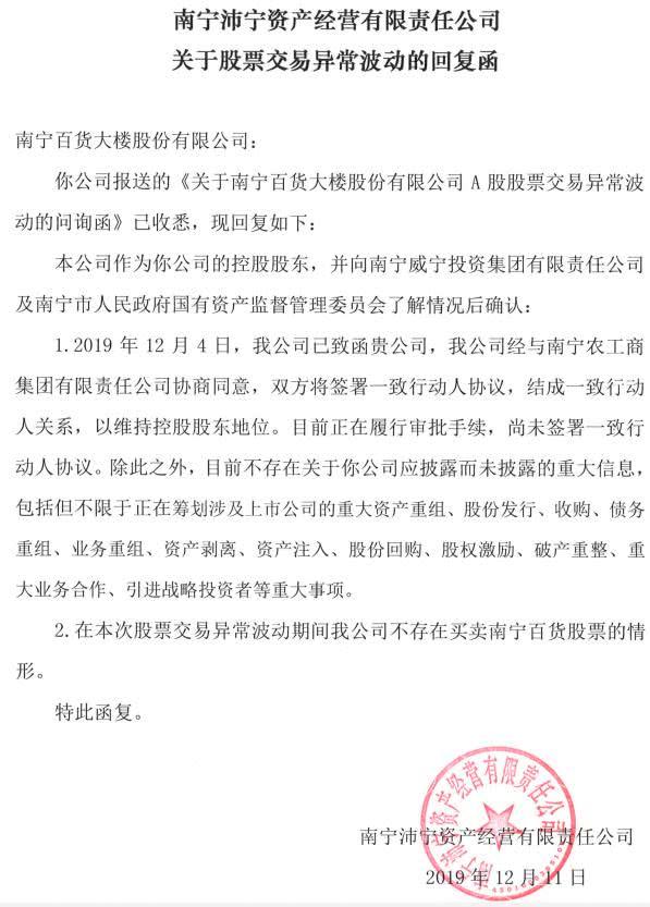 """""""宝能系""""增持!南宁百货录得7连板,国资股东紧急应对"""