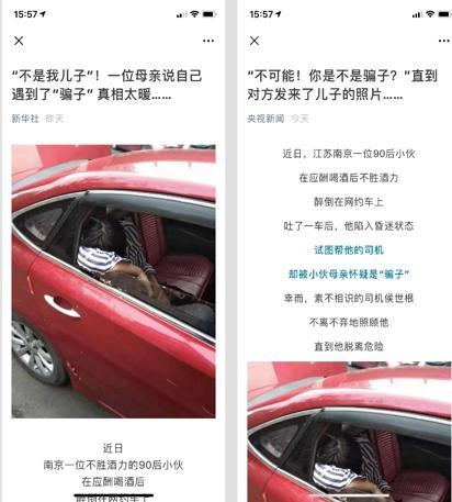 用热心温暖寒冬 这位南京的滴滴司机被点赞