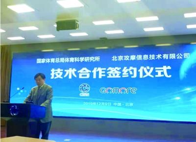 国家体育总局与GoMore  签署技术合作协议
