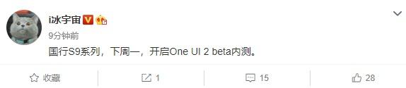 爆料:三星Galaxy S9系列国行版下周一开启OneUI 2内测