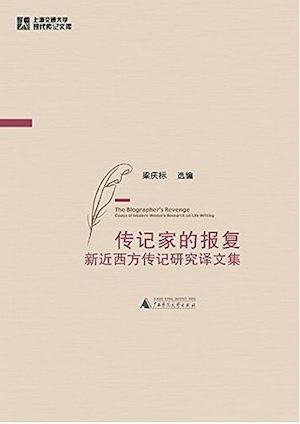 李公明︱一周书记:新一代传记家的光荣与 ……梦想