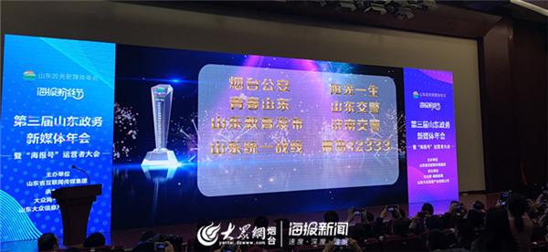 2019山东政务微信影响力年度排行榜 烟台11家单位获奖