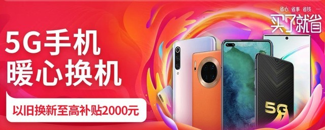 京东12·12大促开启 买5G手机逛京东就足够了