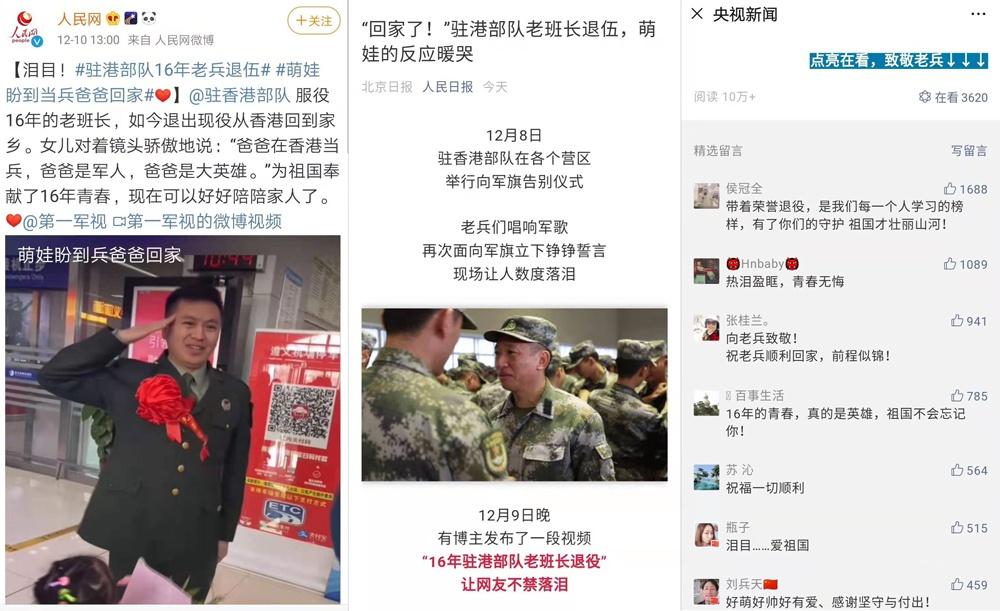 萌娃:爸爸在香港当兵 爸爸是大