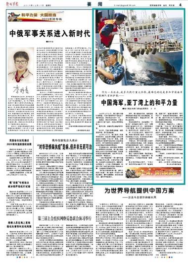 听一名护航水兵讲述:接护中国籍被劫持88天的渔船