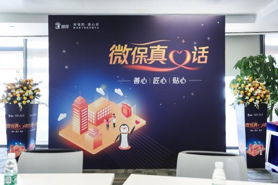 腾讯微保副总裁尚教研:互联网保