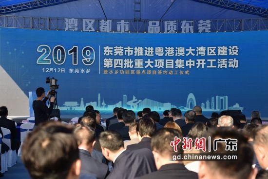 16个重点项目签约落户东莞水乡 总投资571亿元