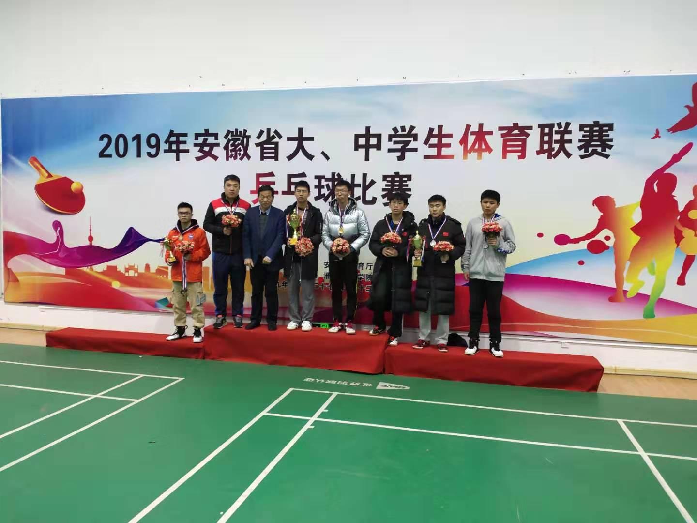 2019安徽省大中学生乒乓球比赛我校男团卫冕成功