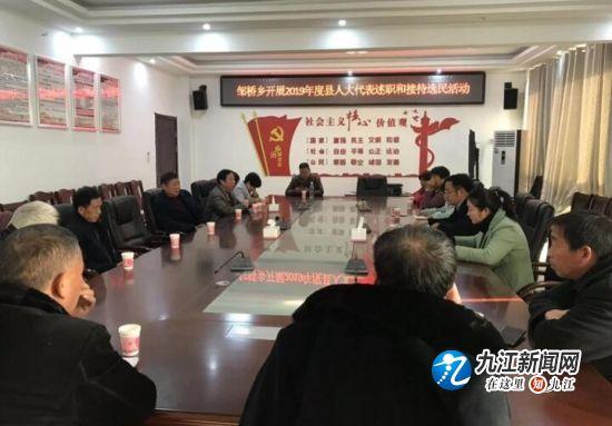 德安县邹桥乡开展2019年度县人大代表述职和接待选民活动