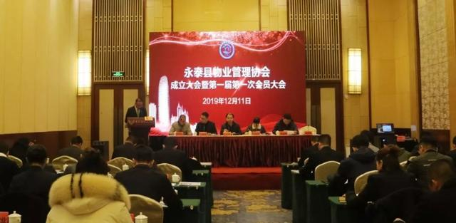 永泰县物业管理协会成立 全县已注册物业公司23家