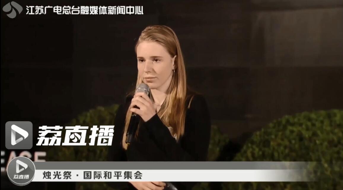 为和平而歌!82年前曾祖父守护难民,今夜她在南京唱响这首歌