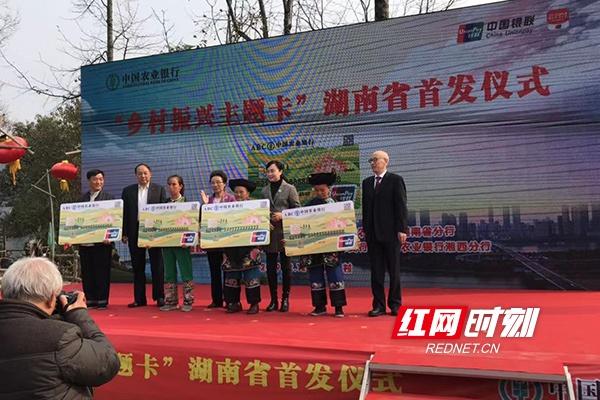 """""""乡村振兴主题卡""""湖南省首发仪式在 十八洞村举行"""