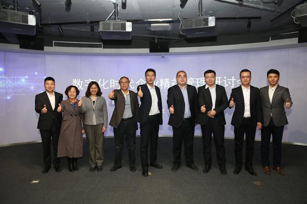"""求解中国经济数字化转型必答题 """"数字化时代企业精益管理""""研讨会在京举办"""