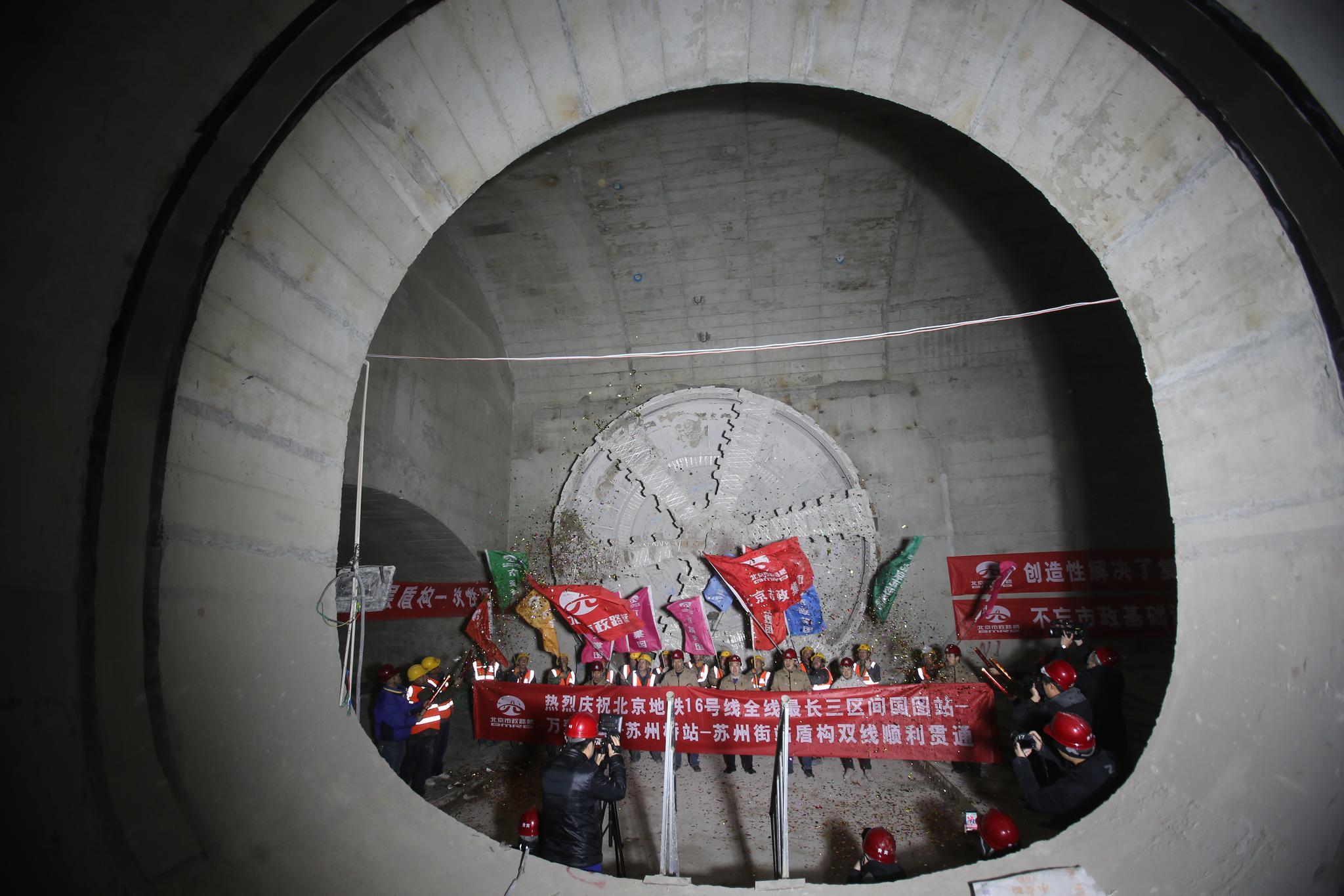 地铁16号线最长盾构隧道贯通 国图站将三线换乘