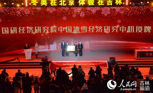 国研经济研究院中国冰雪经济研究中心授牌仪式举行