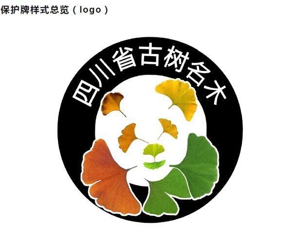 """明年四川所有古树名木将有""""身份证"""""""