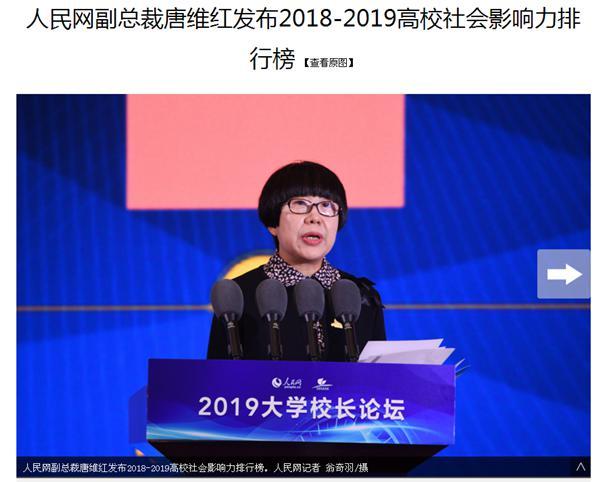 清华、北大、武汉大学居前三 !高校社会影响力排行榜发布!