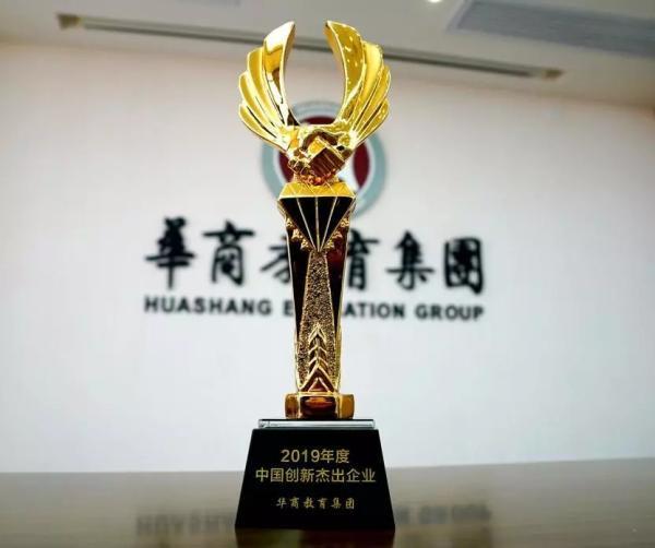 华商获2019十大创新杰出企业 廖榕就:为中国打造一流民办大学