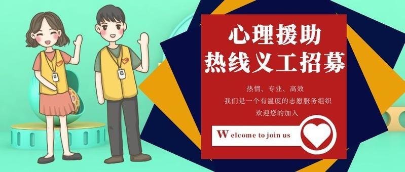 【关注】江门市24小时心理援助热线现正火热招募义工!期待你的加入