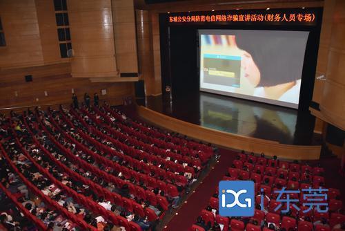 东城公安分局举办防范电信网络诈骗宣讲活动
