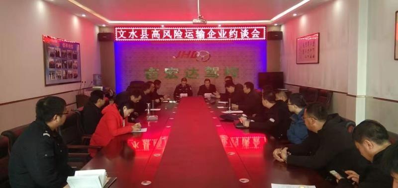 文水交警大队联合运管所召开文水县高风险运输企业约谈会