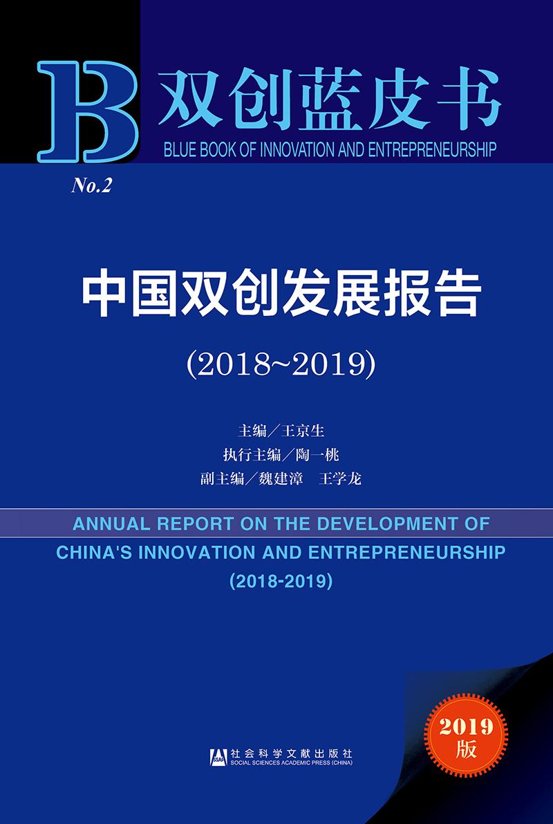 双创蓝皮书:深圳北京上海位居创新创业城市前三位