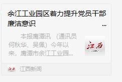 江西新闻报道   余江工业园区着力提升党员干部廉洁意识