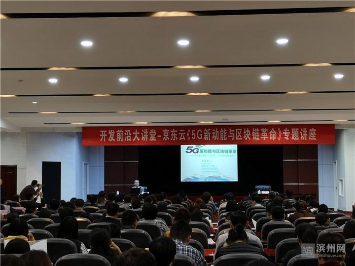 """北京邮电大学教授吕廷杰做客""""开发前沿大讲堂"""""""