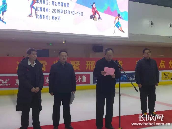 邢台市首届冰雪运动会闭幕